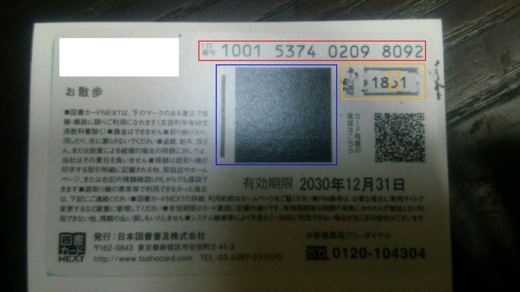 図書カードNEXT500円裏面PINコード1