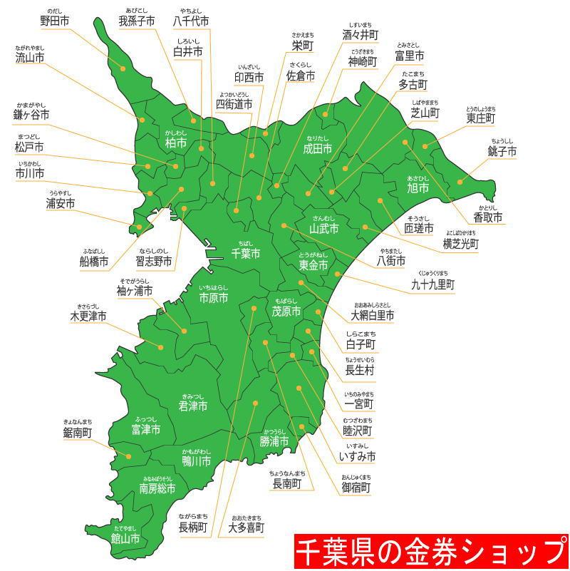 千葉県の金券ショップ