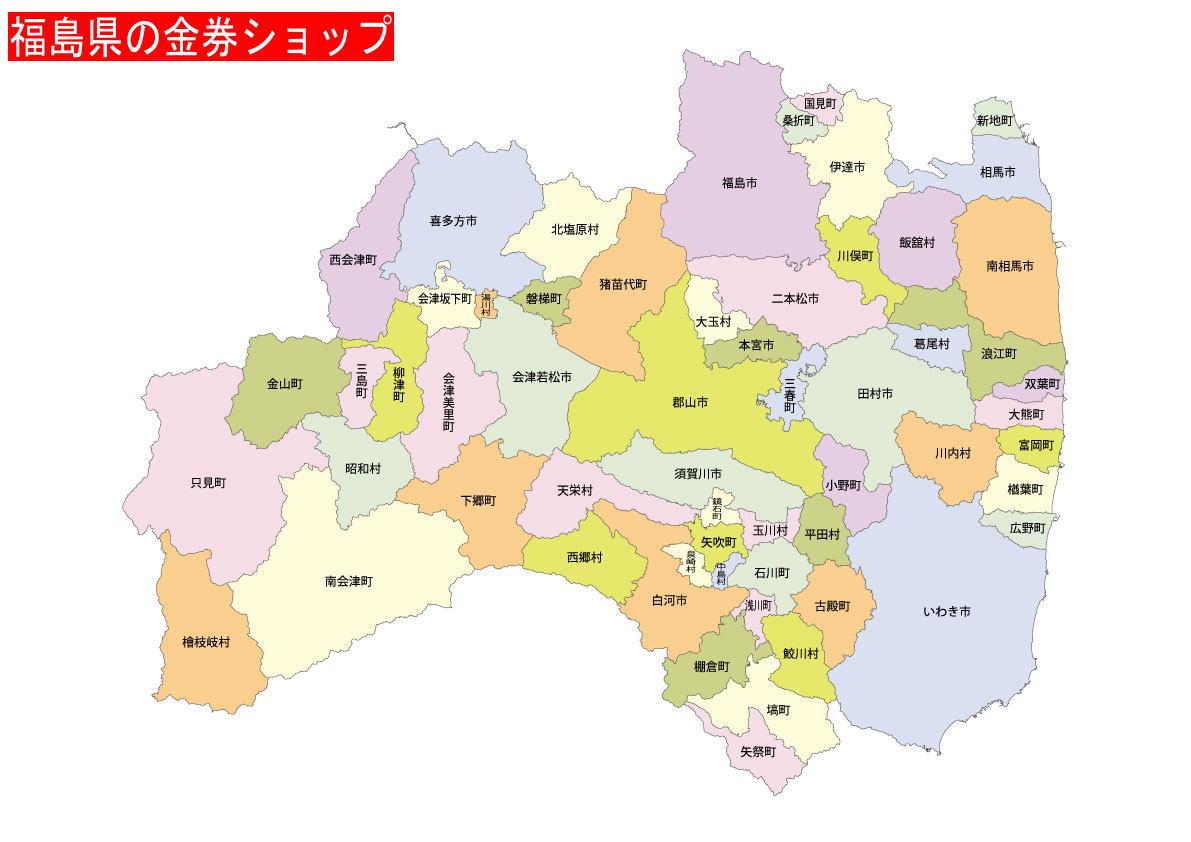 福島県の金券ショップ