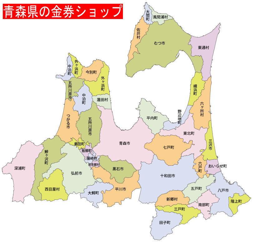 青森県の金券ショップ