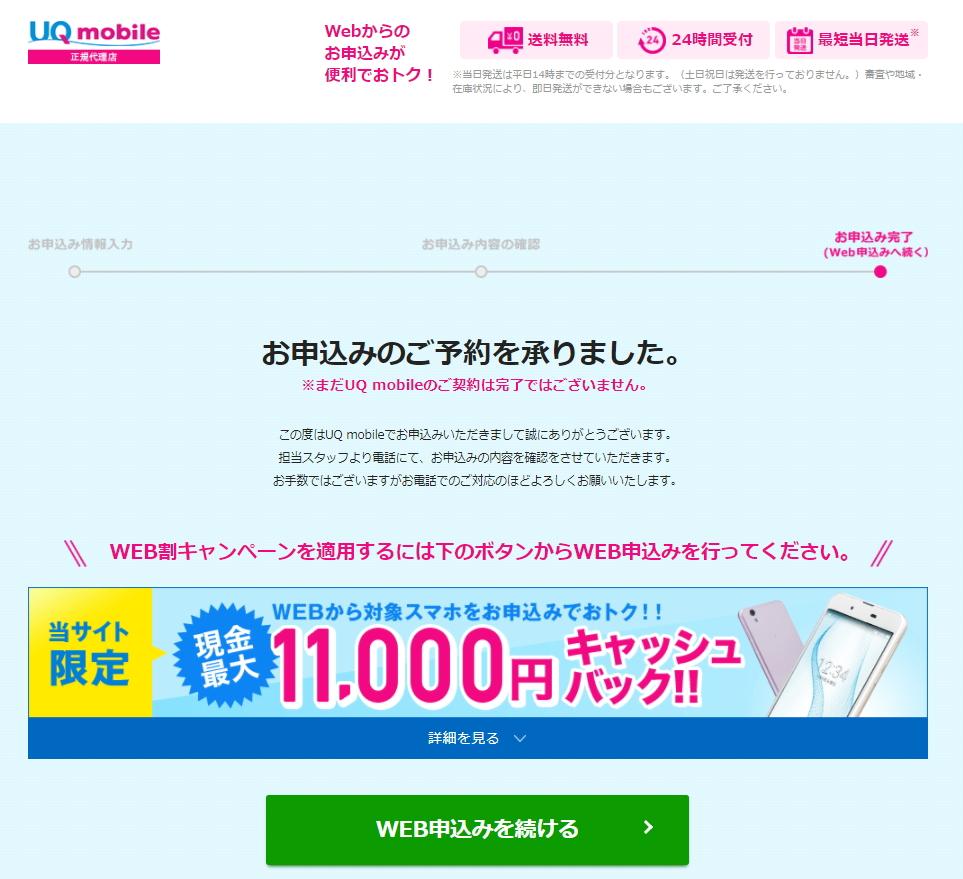 UQモバイル申込ページ1-3