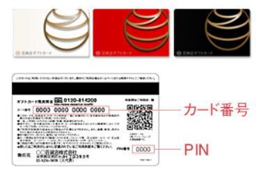 百貨店ギフトカード、カード番号とPIN番号