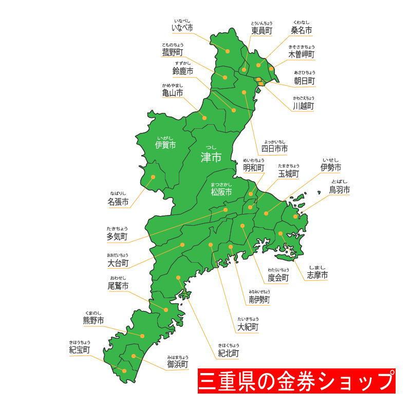 三重県の金券ショップ