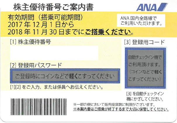 ANA株主優待券2018.11.30