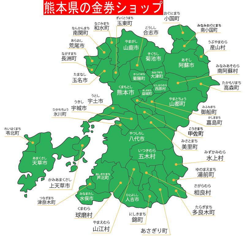 熊本県の金券ショップ