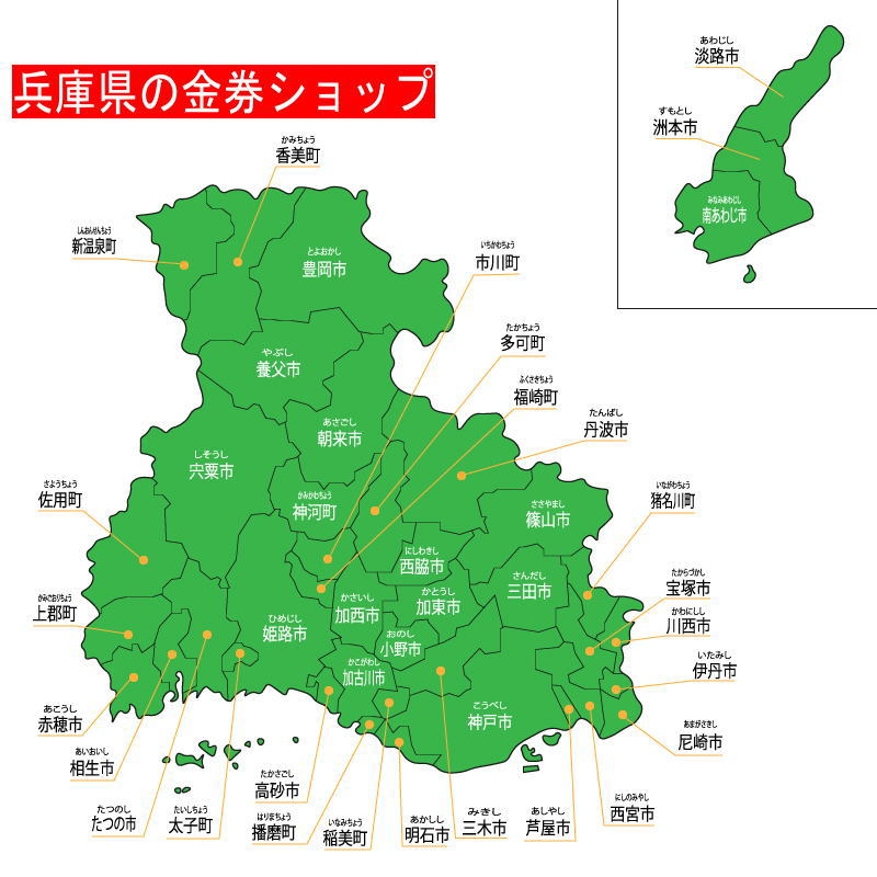 兵庫県の金券ショップ