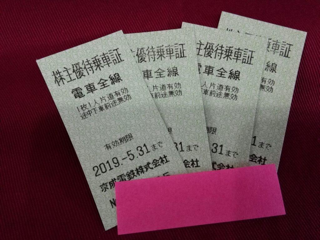 京成電鉄株主優待券(切符タイプ)見本