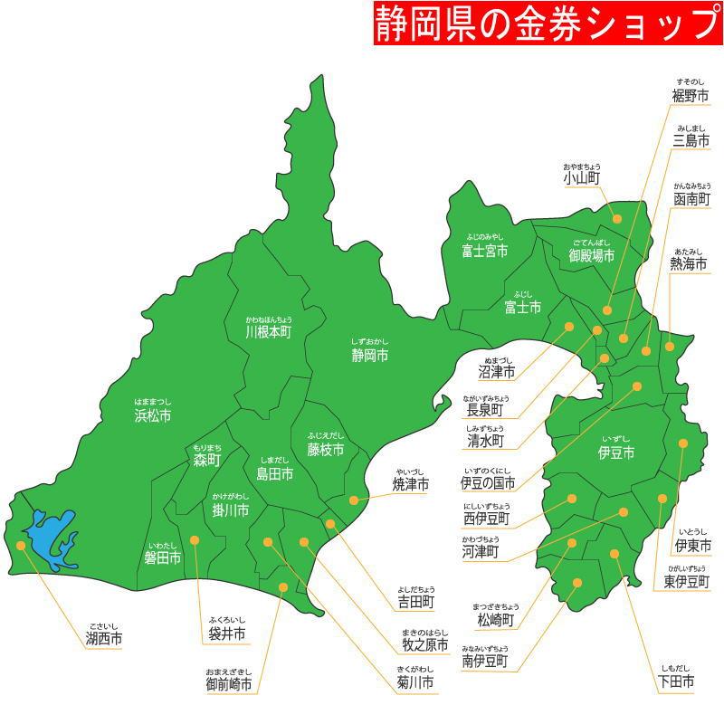静岡県の金券ショップ