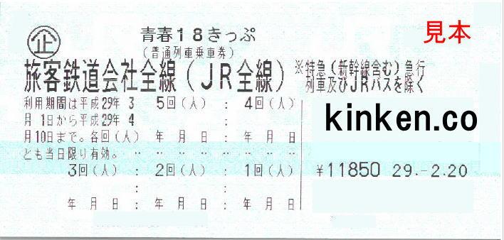 2017春の青春18きっぷ見本