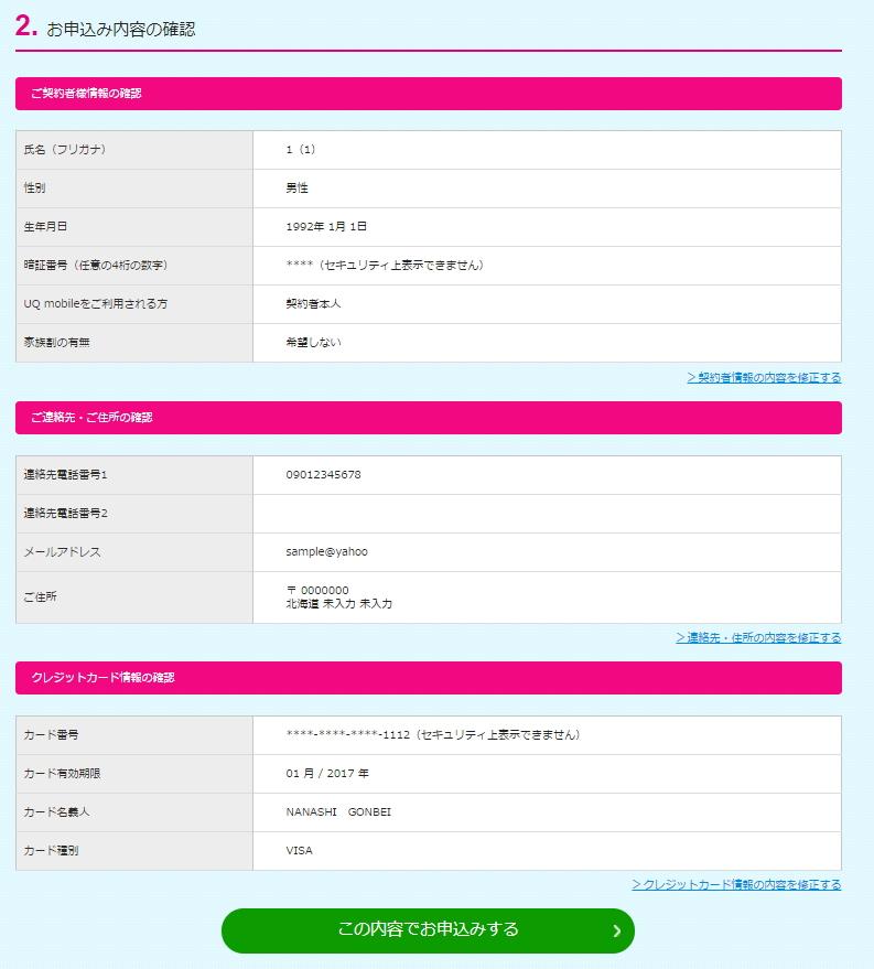 UQモバイル申込ページ3-6