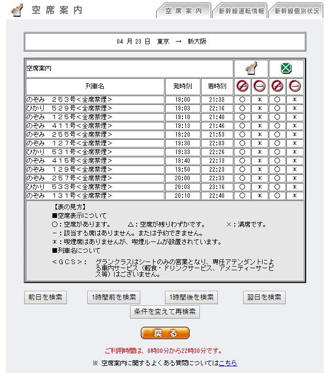JRサイバーステーション空席情報2