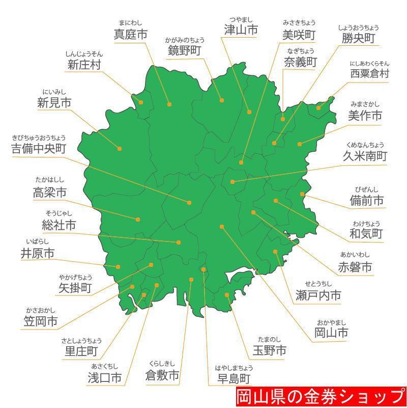 岡山県の金券ショップ