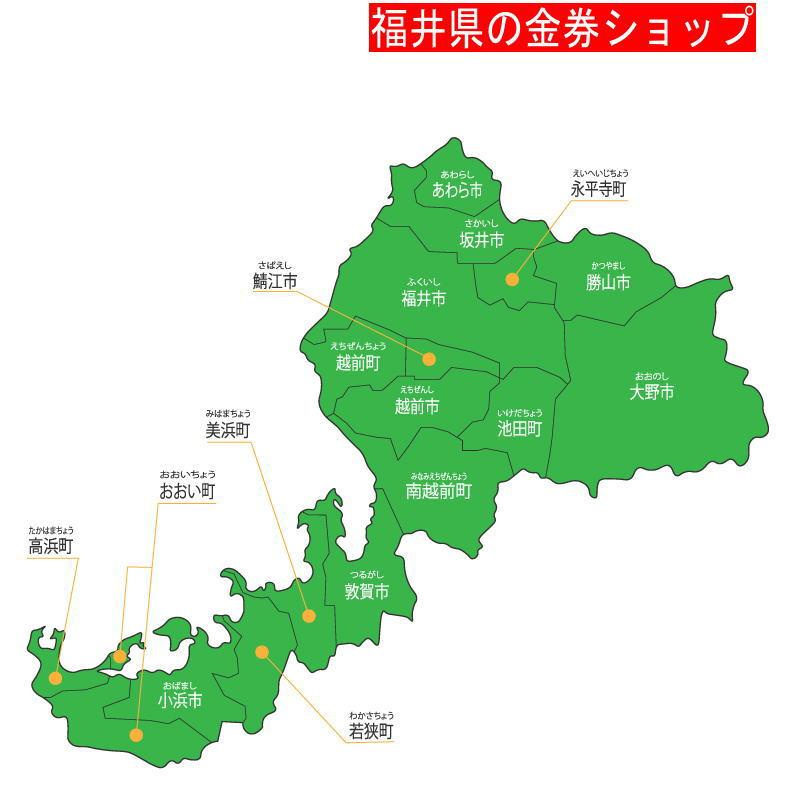 福井県の金券ショップ