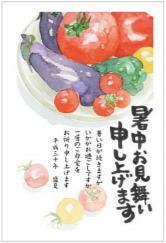暑中見舞い「夏野菜」5枚入り640円お手軽かもめーる