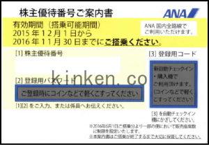 ANA株主優待券2016.11.30
