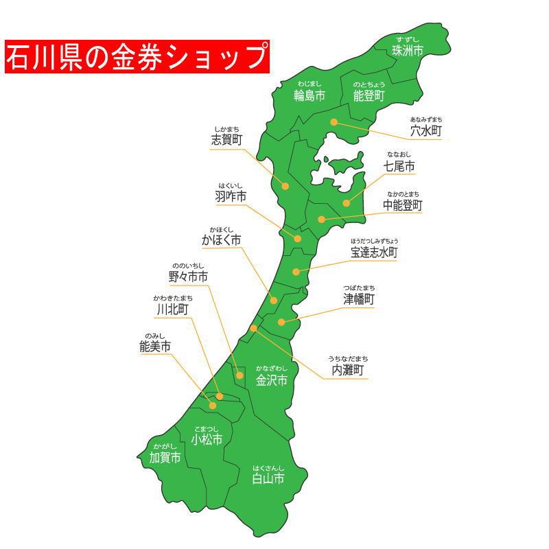 石川県の金券ショップ