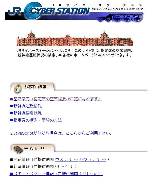 JRサイバーステーションTOPページ