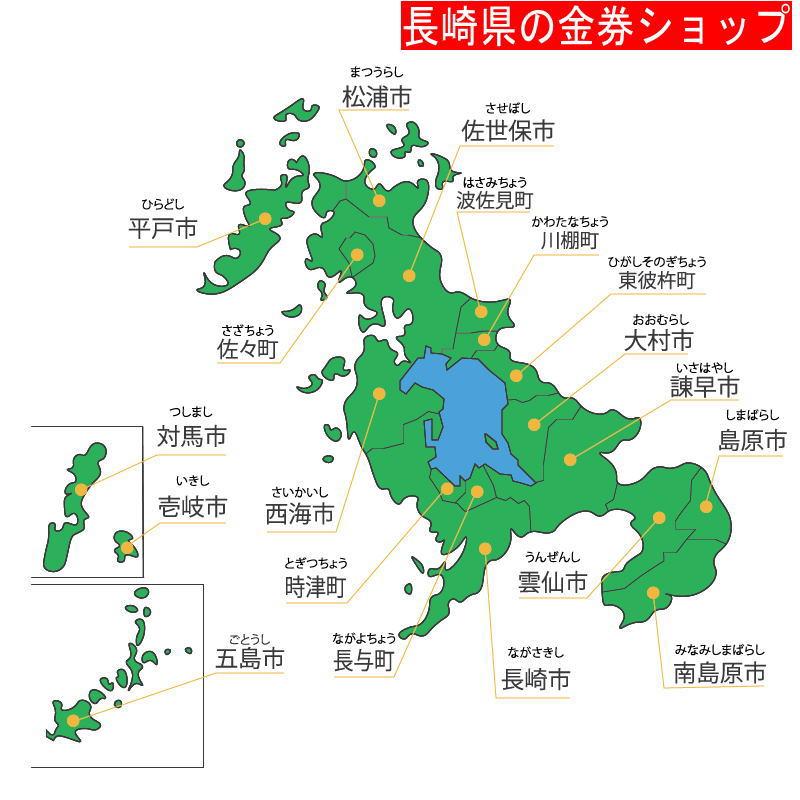 長崎県の金券ショップ