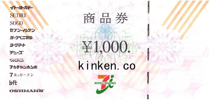 セブン&i商品券見本