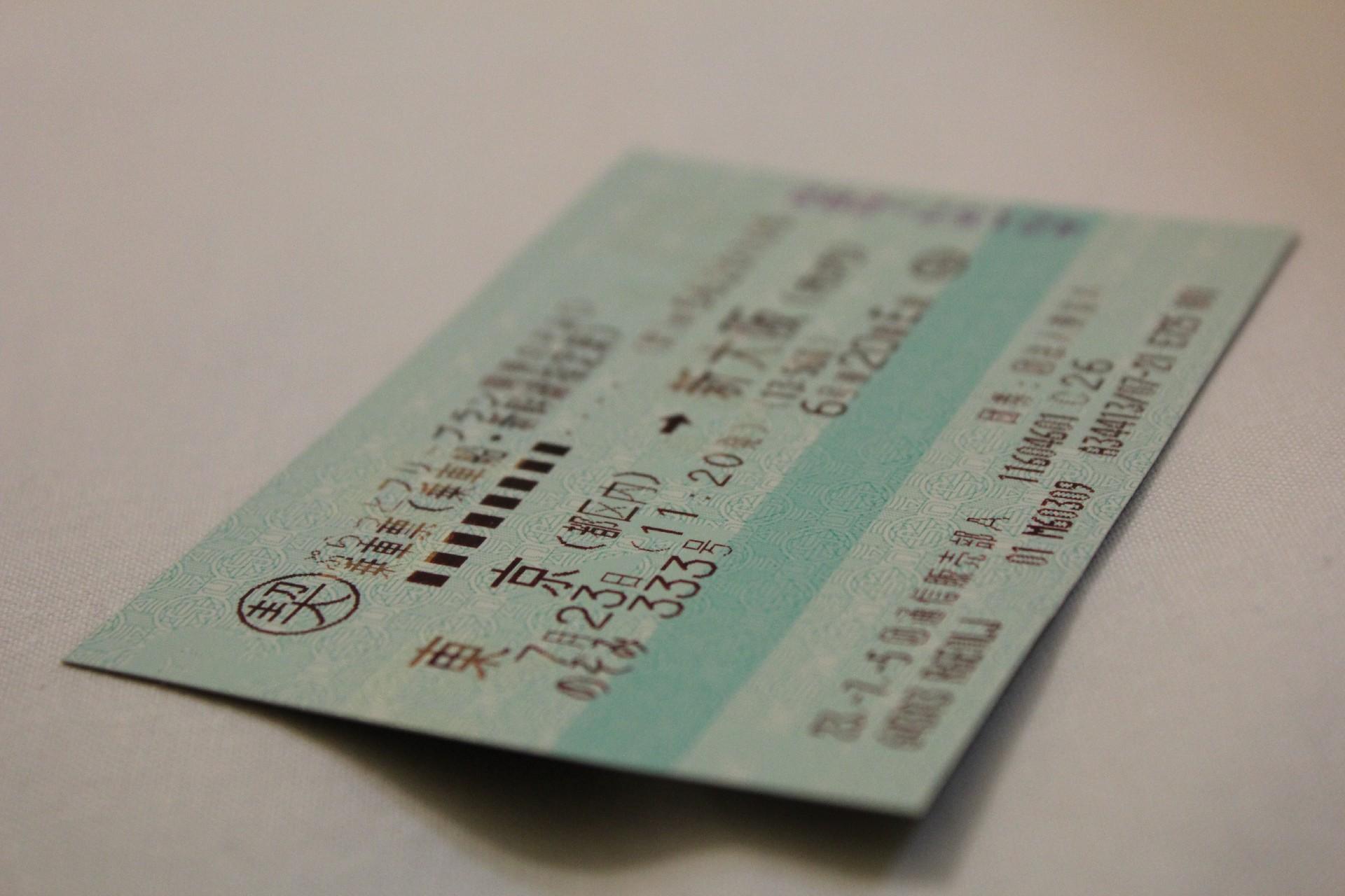 切符|新幹線|在来線|都区内|市内