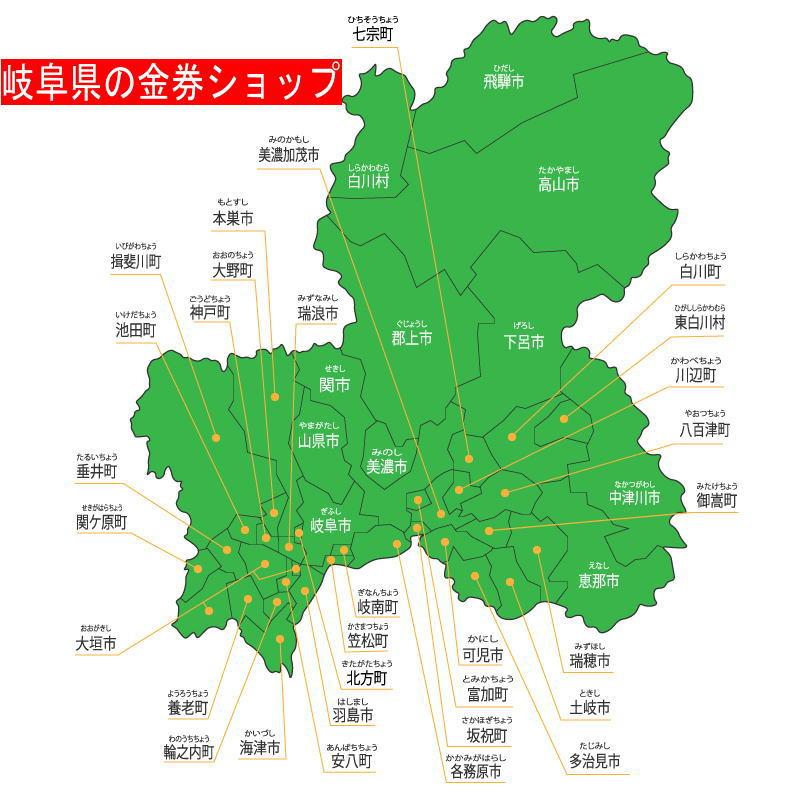 岐阜県の金券ショップ