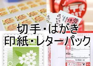 切手・はがき・印紙・レターパック