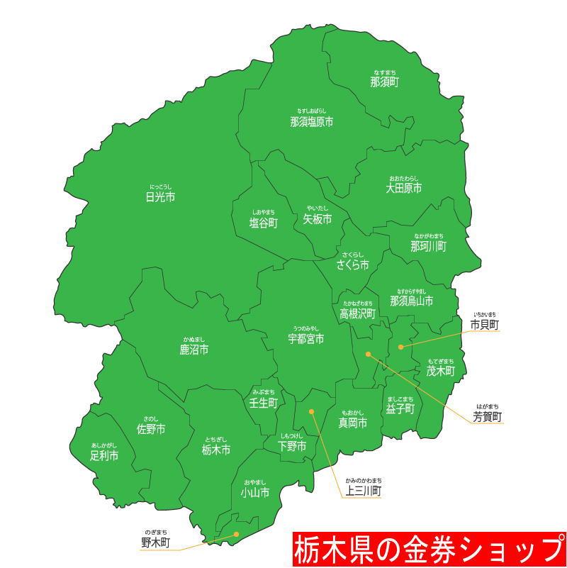 栃木県の金券ショップ