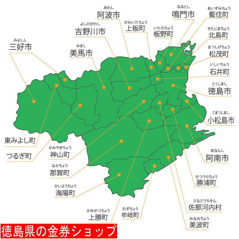 徳島県の金券ショップ