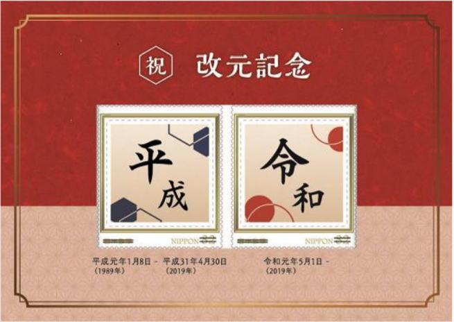 令和記念フレーム切手シールタイプ1