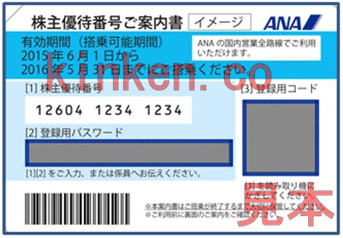 2016.5.31ANA株主優待券最新見本2