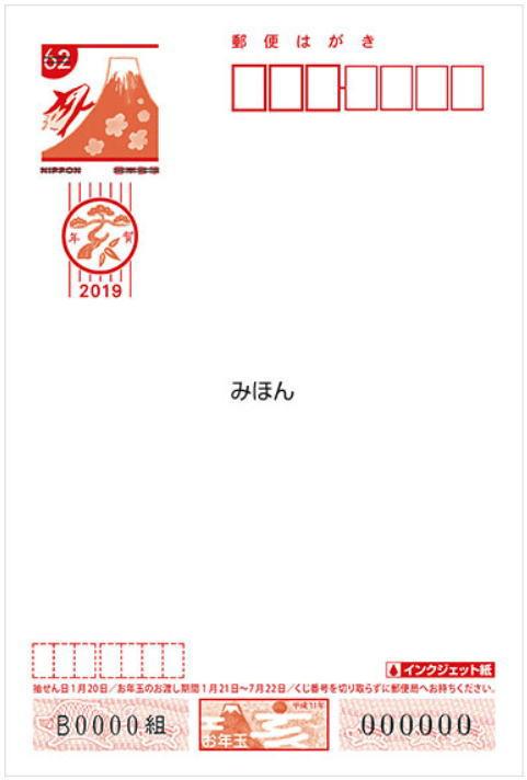 2019年インクジェット紙見本