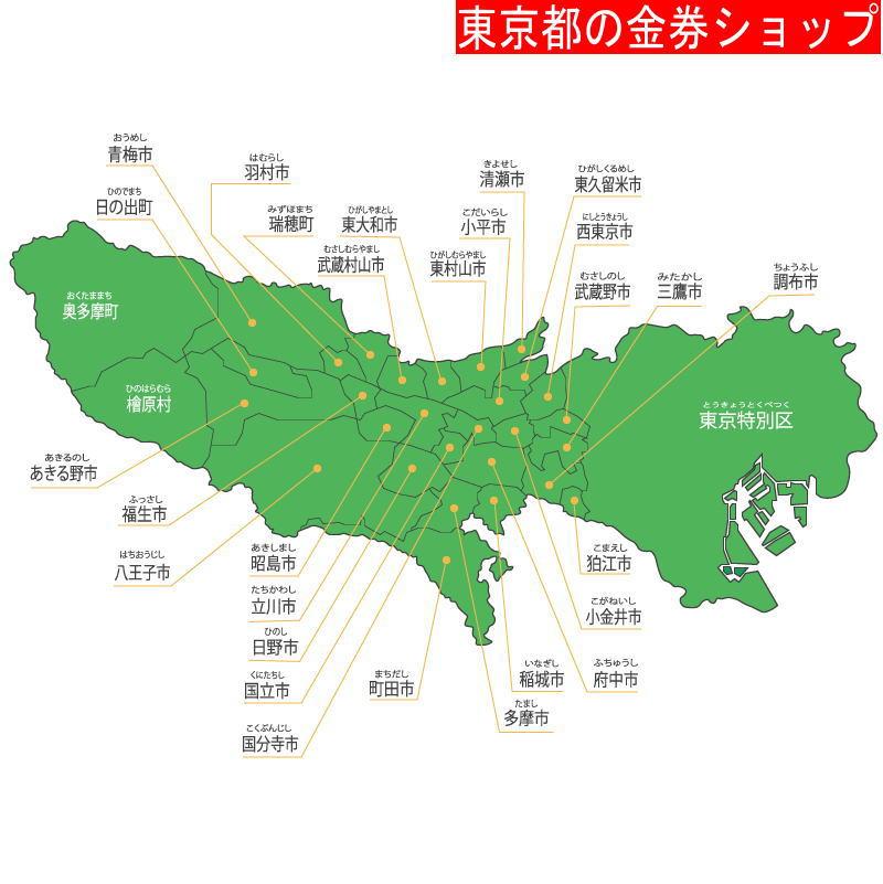 東京都の金券ショップ