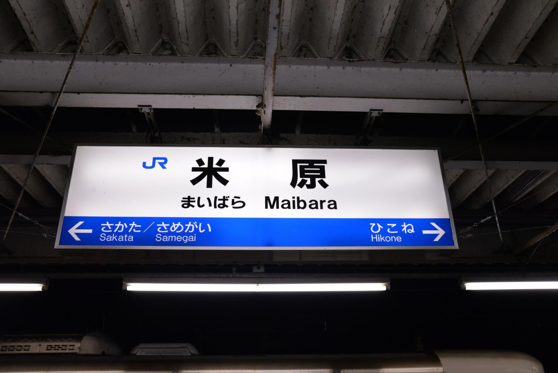 東海道新幹線米原駅看板