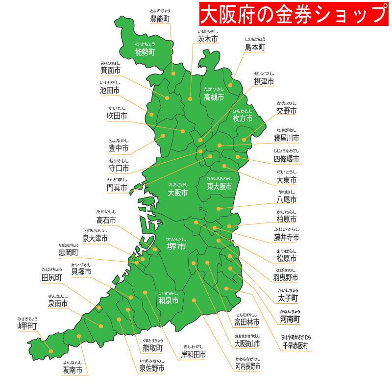 大阪府の金券ショップ
