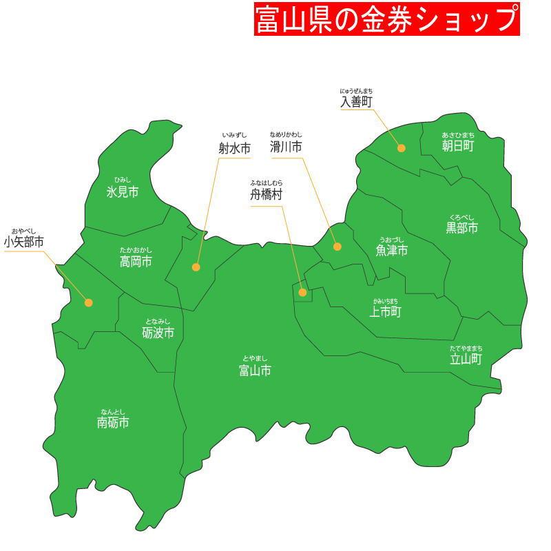 富山県の金券ショップ
