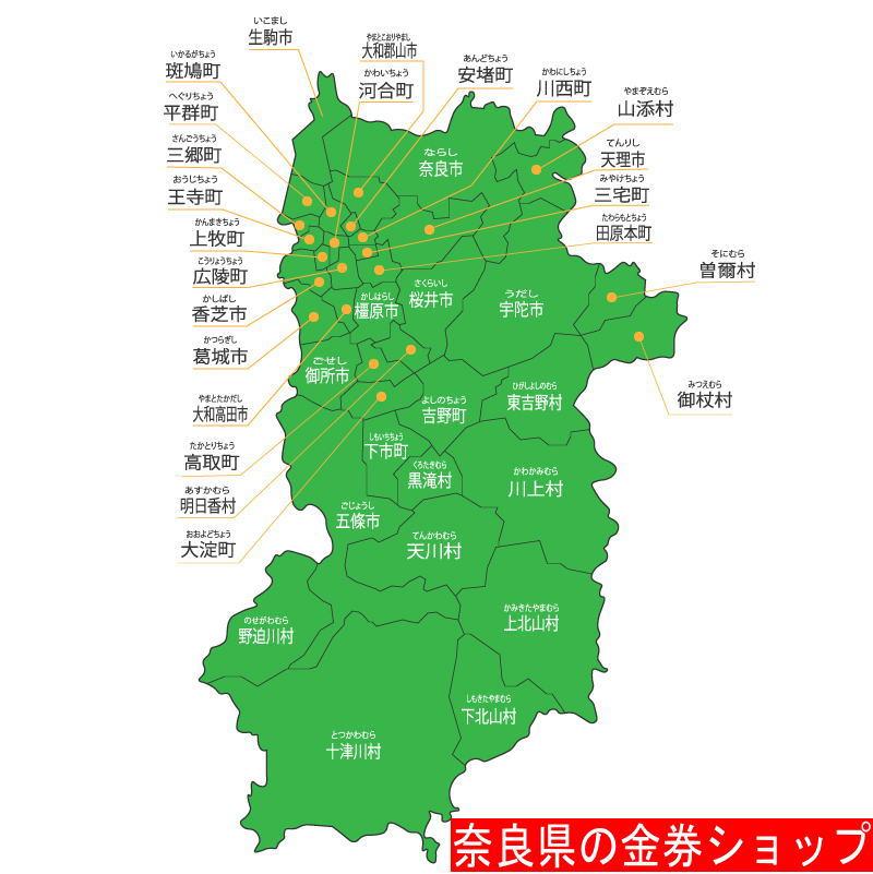 奈良県の金券ショップ