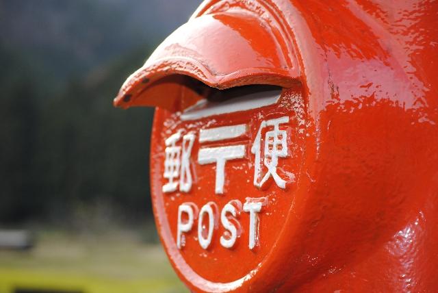 郵送・郵便ポスト・切手・はがき・レターパック