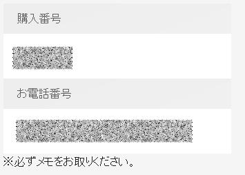 TOHOシネマズTCチケット利用で映画券購入