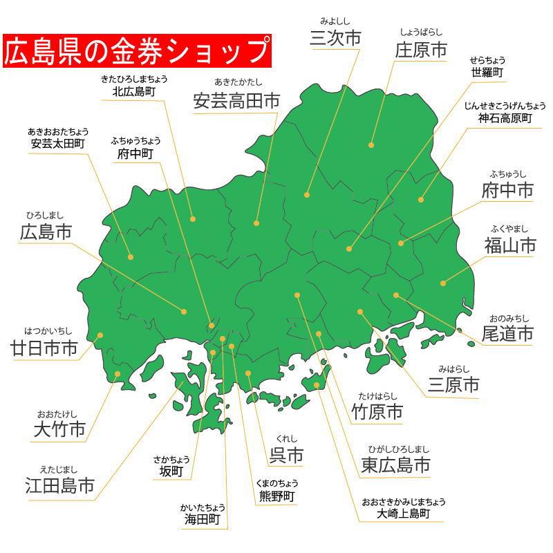 広島県の金券ショップ
