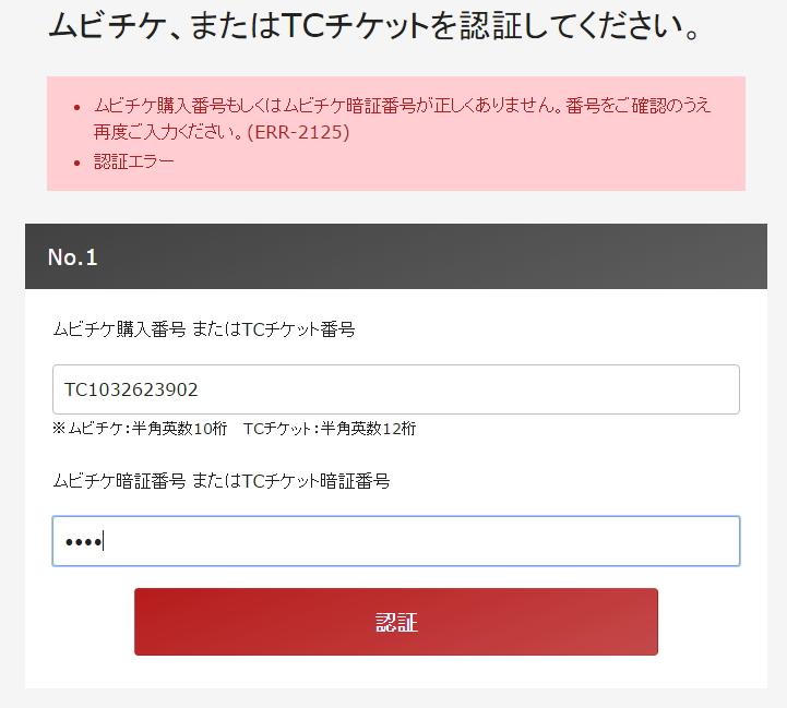 TOHOシネマズTCチケット番号・暗証番号入力