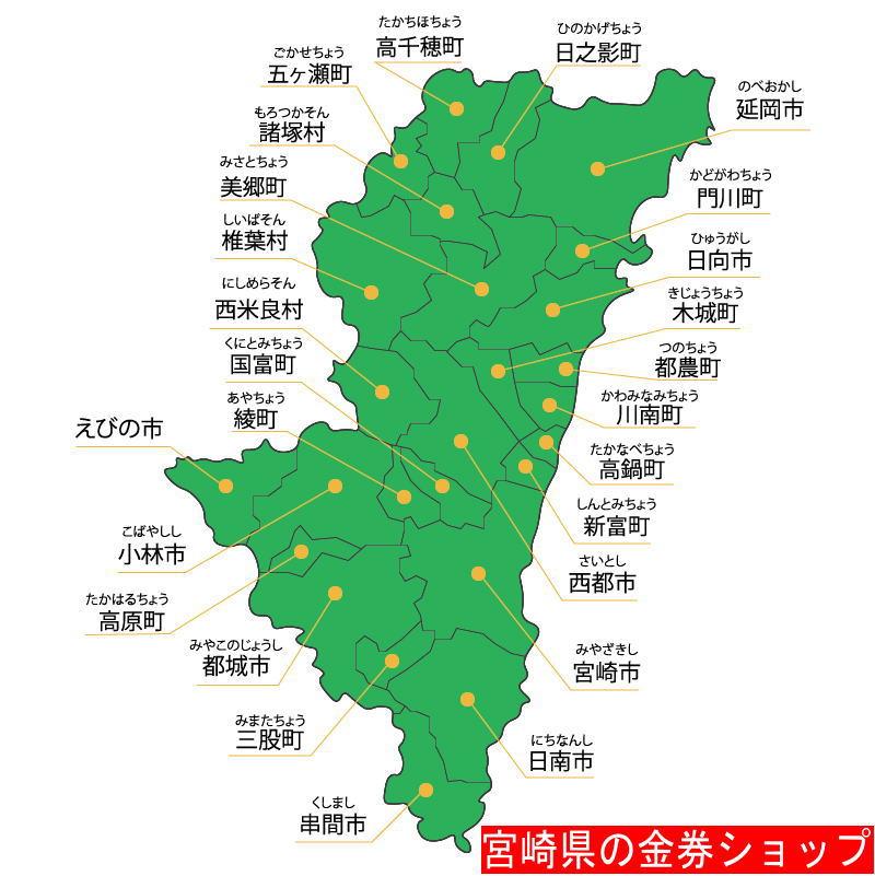 宮崎県の金券ショップ