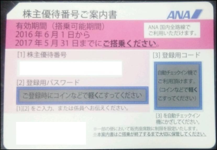 ANA株主優待券2017.5.31