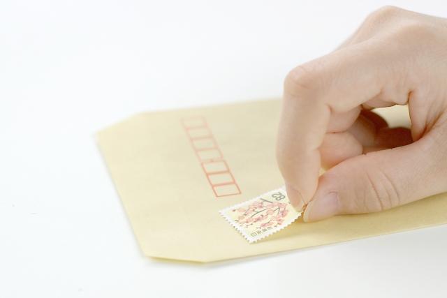 切手を貼る・切手を節約