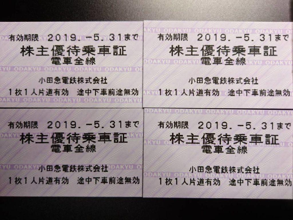 小田急株主優待券(切符タイプ)見本