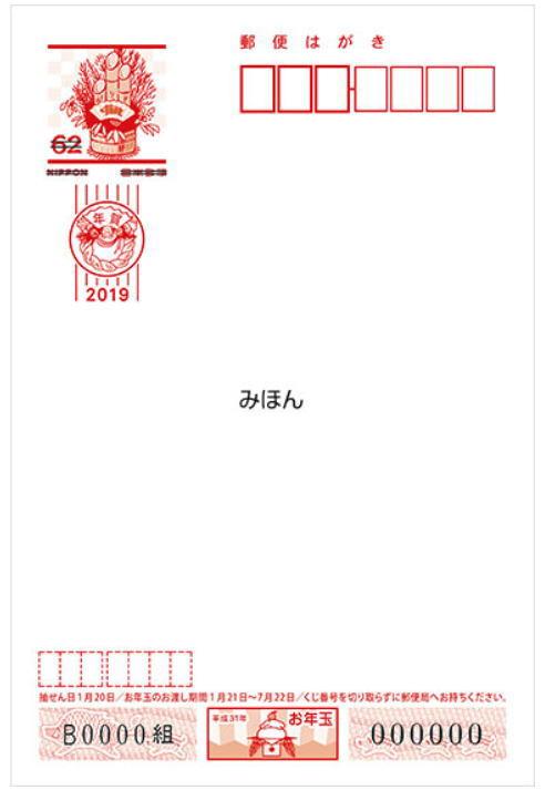 2019年普通紙無地見本