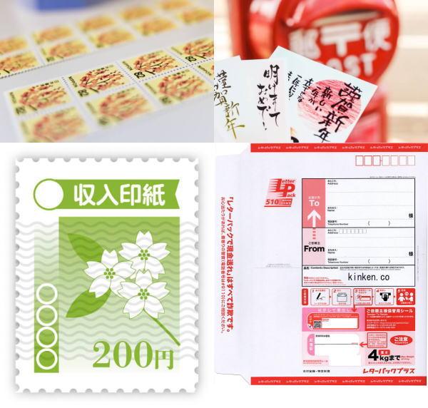 切手・はがき・収入印紙・レターパック