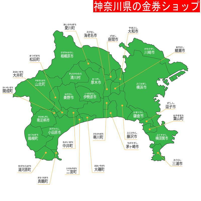 神奈川県の金券ショップ