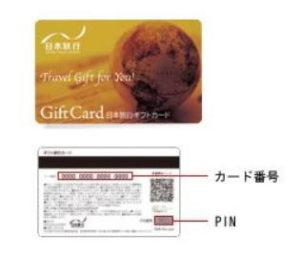 日本旅行ギフトカード、カード番号・PIN番号