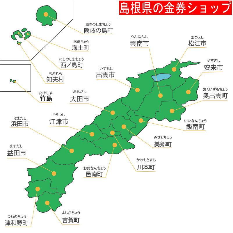 島根県の金券ショップ