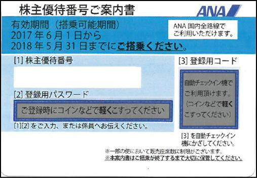 ANA株主優待券2018.5.31期限